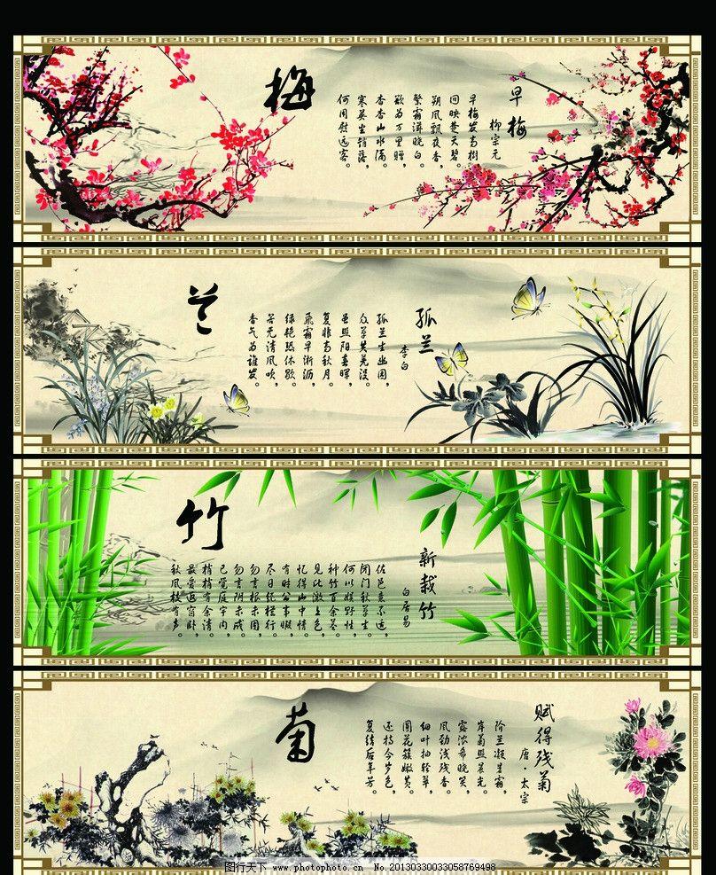 古诗 古典 水墨 中国风 古典边框 梅花 诗词 翠竹 远山 psd分层素材