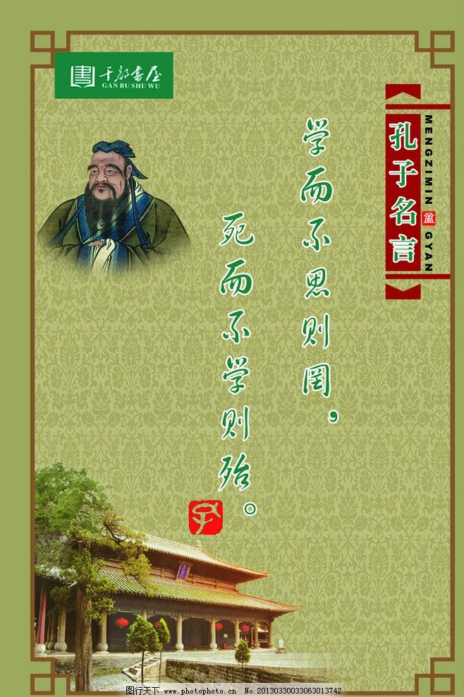 孔子名言 干部书屋标志 绿色 青色 孔子庙 孔子象 树 边框 源文件库