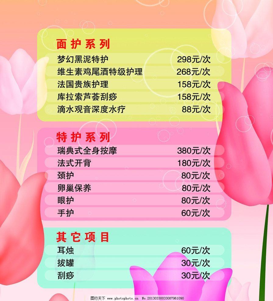美容院服務價格表圖片