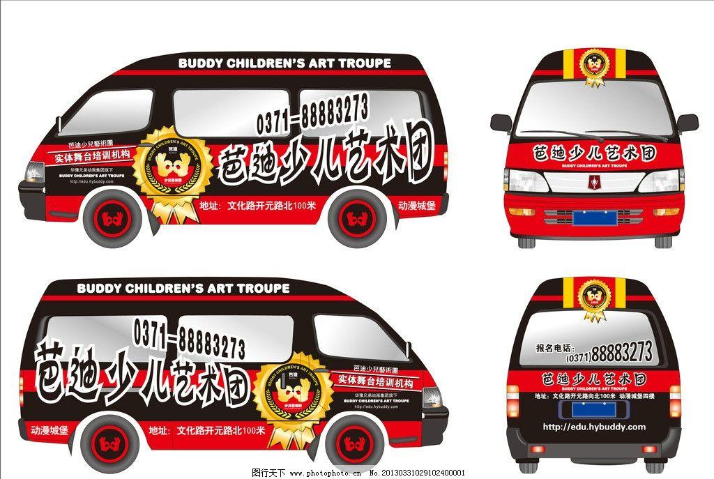 车体广告 车体 车贴 面包车 适量图 包装设计 广告设计 矢量 ai