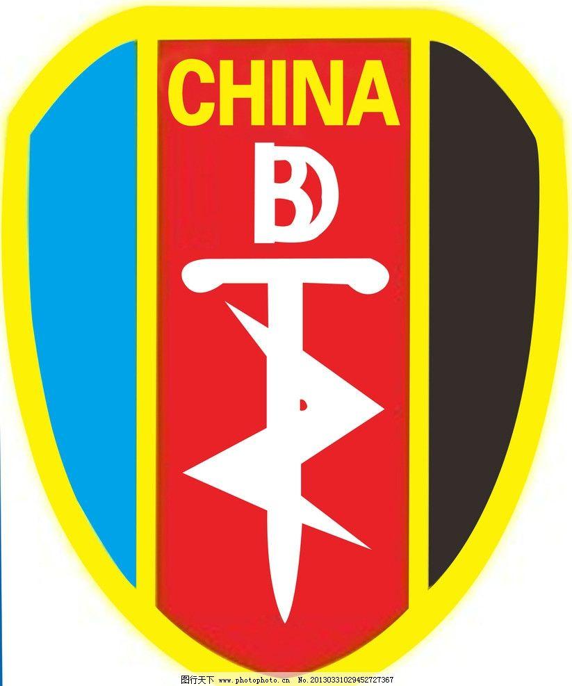 中国特种部队图片_logo设计_广告设计_图行天下图库