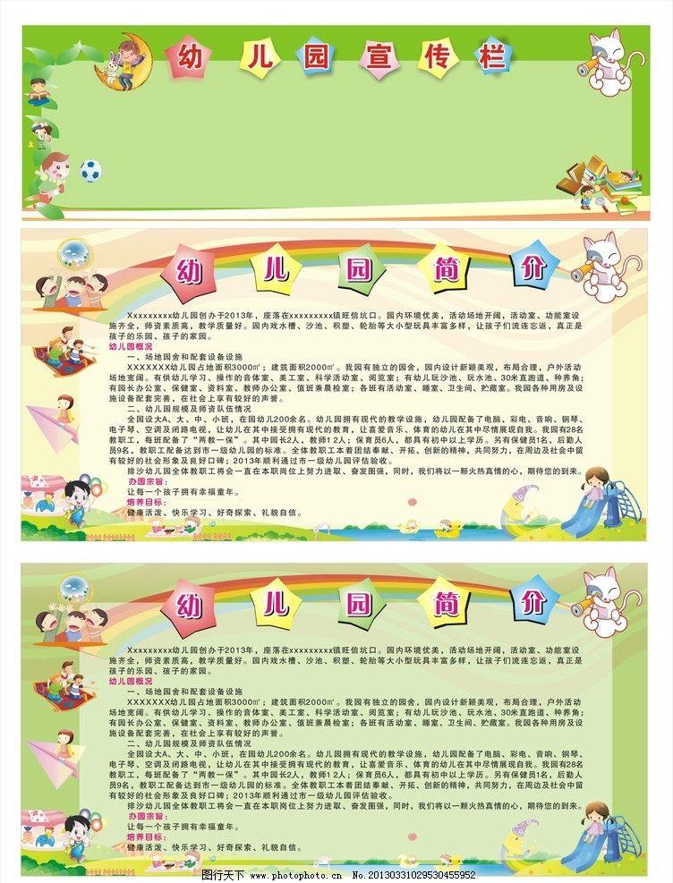 幼儿园宣传栏 幼儿园简介 幼儿园底图 幼儿园光荣榜 广告设计 矢量