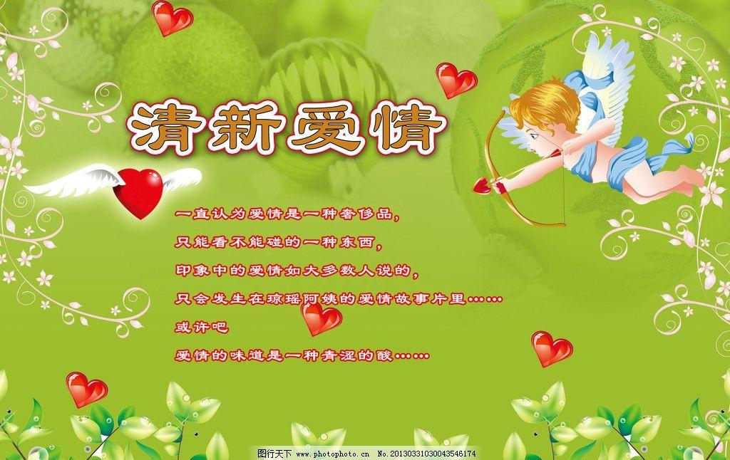 中文 爱心 红心 心 心型 绿叶 叶子 树叶 叶 藤条 藤 藤蔓 海报设计