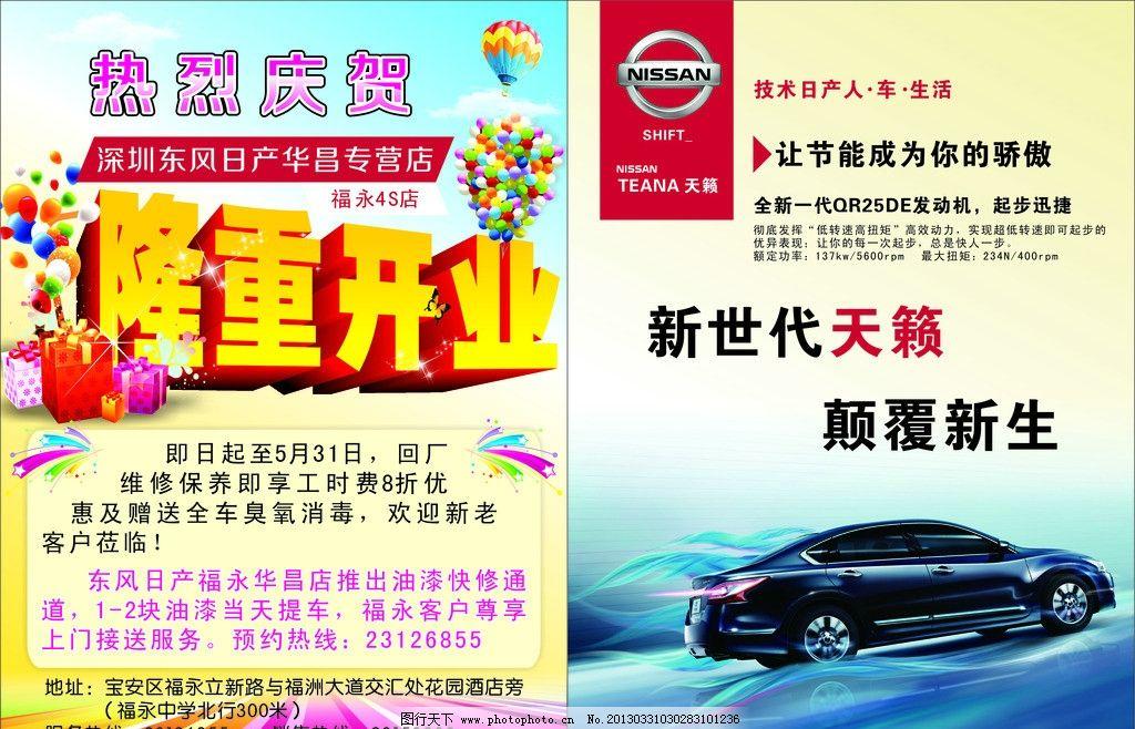 汽车开业宣传单图片_展板模板_广告设计_图行天下图库