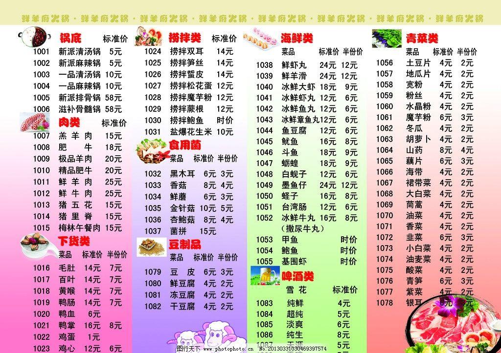 火锅店 菜单 火锅 菜单宣传 火锅菜品 青菜 海鲜 菜单菜谱 广告设计