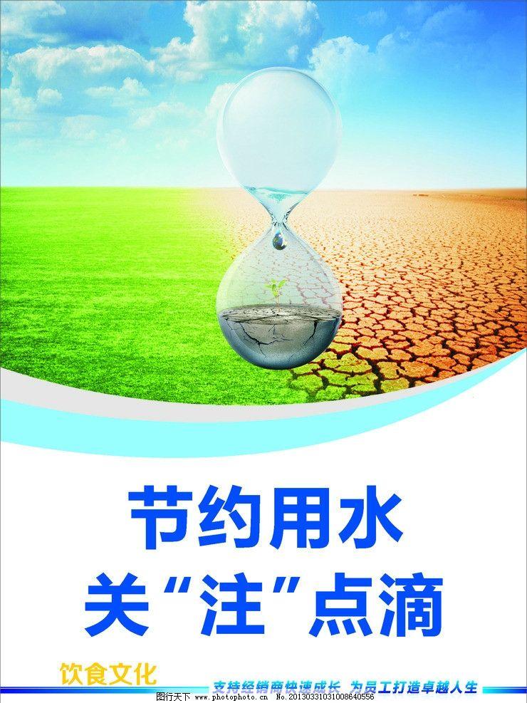 节约用水 用水 节约 企业 文化 kt板 其他设计 广告设计 矢量 cdr