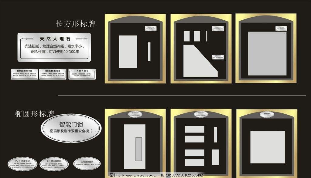 材料展板 标牌 雕刻牌 拉丝银 智能门锁 天然大理石 金色边框 其他