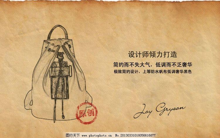 包包手绘图片_网页界面模板_ui界面设计_图行天下图库
