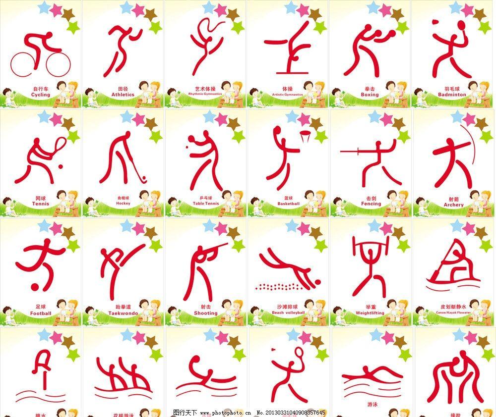 体育运动简笔画 体育 运动