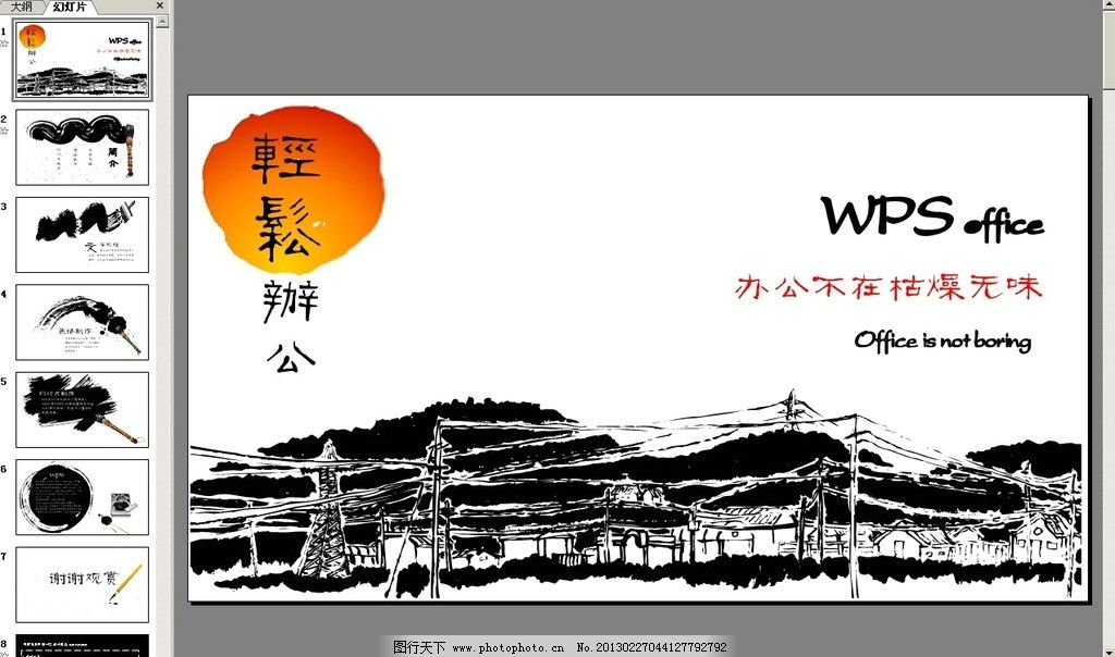 水墨风情ppt模板,古典,中国风,设计,PPT模版设计,其他,多媒体设计