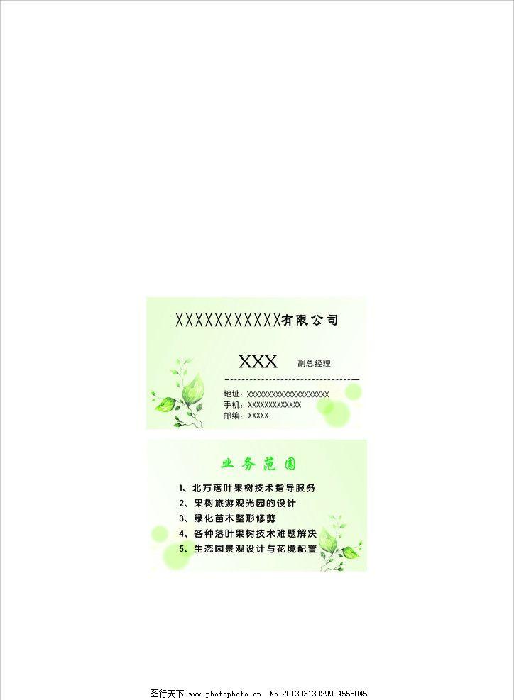 果园名片,专业研究生态园景观设计与花境配置问题,名片卡片,广告设计,矢量,CDR