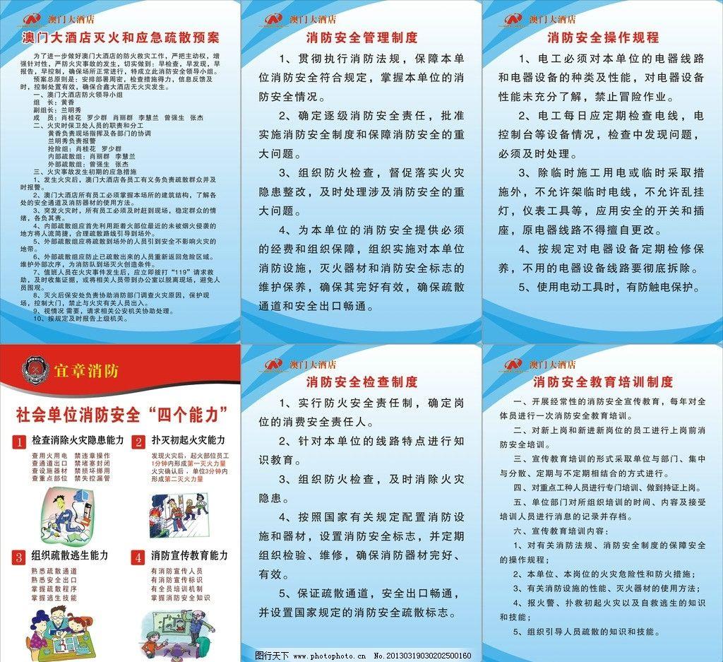 应急预案宣传栏_酒店 消防 制度图片_展板模板_广告设计-图行天下素材网